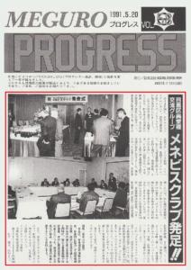 目黒区発行「MEGURO PROGRESS(1991.5.20発行)」にて、メネビスクラブ発足が紹介されました。