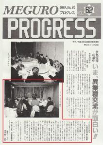 目黒区発行「MEGURO PROGRESS(1992.5.20発行)」にて、メネビスクラブ2年目の活動が紹介されました。