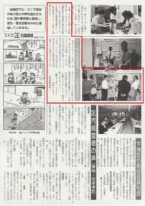 目黒区発行「MEGURO PROGRESS(1993.8.20発行)」にて、商工祭り初出展、異業種交流グループ合同交流会が紹介されました
