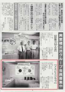 目黒区発行「MEGURO PROGRESS(1994.8.20発行)」にて、メネビスクラブが掲載されました。