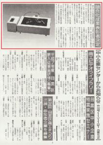 目黒区発行「MEGURO PROGRESS(1995.2.20発行)」にて、「優秀製品賞」受賞が紹介されました。