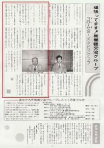目黒区発行「MEGURO PROGRESS(1997.5.25発行)」にて、日本文化精工(株)清水代表取締役が紹介されました。
