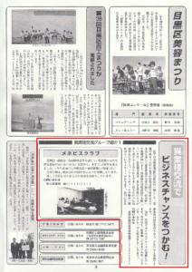 目黒区発行「MEGURO PROGRESS(2001.11.25発行)」にて、メネビスクラブ発足が紹介されました。