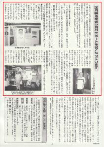 目黒区発行「MEGURO PROGRESS(2002.8.25発行)」にて、目黒区「国際規格取得支援」「販路拡大支援」助成制度を活用した日本文化精工(株)が紹介されました